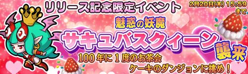 valentine_event_banner