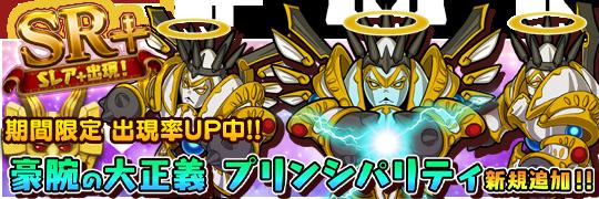 banner_gacha_Principality